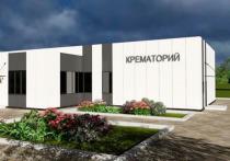 Крематорий в Сарапуле достроят уже в 2022 году