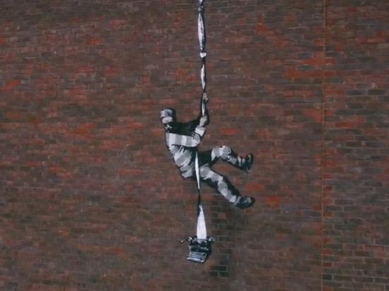 Бэнкси показал видео с граффити на стене тюрьмы, где сидел Оскар Уайльд