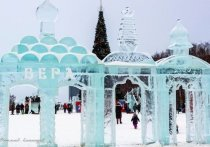 В Ижевске с 9 марта начнут разбирать ледяной городок на площади