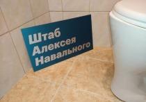 Архангельский штаб Навального продолжает разрушаться изнутри