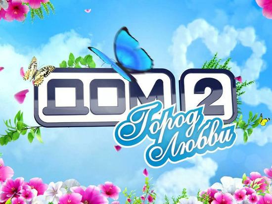"""В шоу """"Дом-2"""" объявили о возвращении"""