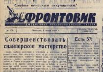 Российское военное ведомство к 8 марта разместило на своем сайте большую партию архивных документов времен Великой Отечественной войны