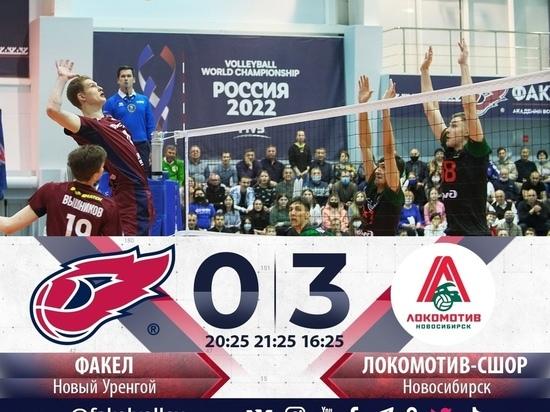 Молодежный «Факел» из Нового Уренгоя проиграл волейболистам из Новосибирска