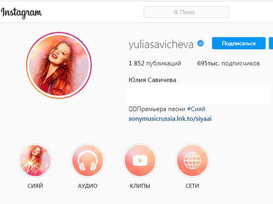 Певица Юлия Савичева: «Я так соскучилась»