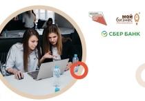 Рязанские бизнесмены могут получить бесплатные услуги Сбербанка