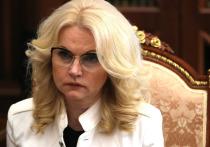 Голикова рассказала о своём видении ситуации с пандемией коронавируса