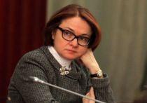 Набиуллина рассказала о преимуществах цифрового рубля