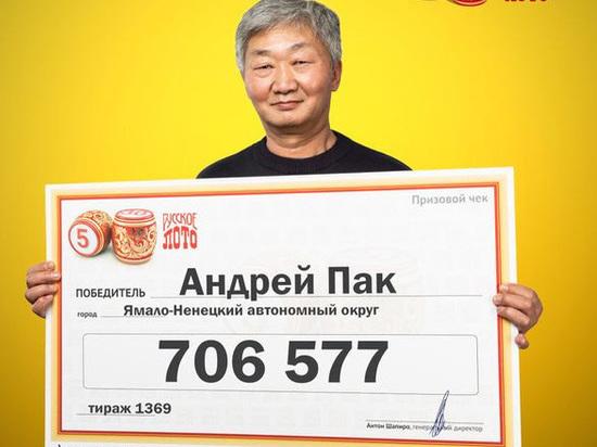 Водитель из ЯНАО выиграл в лотерею больше 700 тысяч рублей