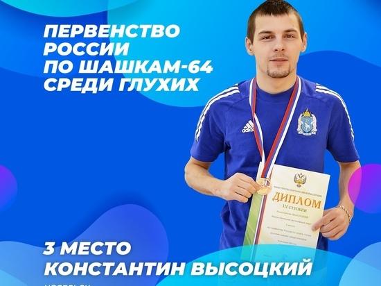 Спортсмен из Ноябрьска взял «бронзу» на первенстве РФ по шашкам среди глухих