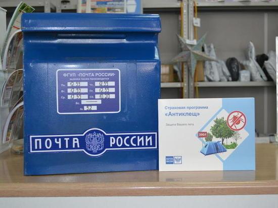 Костромичи могут приобрести страховку от укусов клещей в почтовых отделениях области