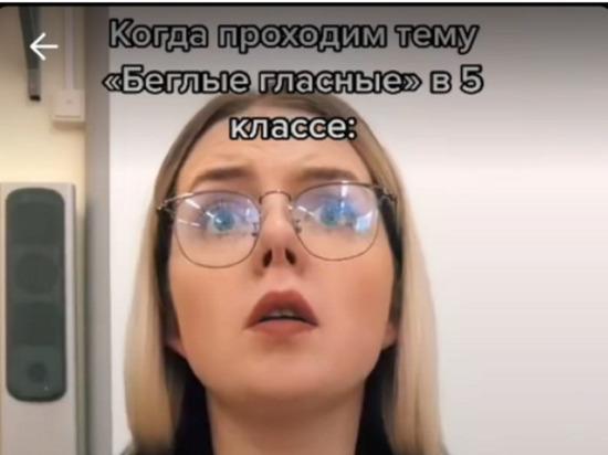 В Петербурге учительница уволилась, чтобы вести TikTok