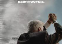 Новые эпизоды сериала Сергея Минаева «Девяностые» расскажут о выборах 1996 года