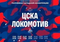 «Локомотив» отправляется в Москву на игры с ЦСКА