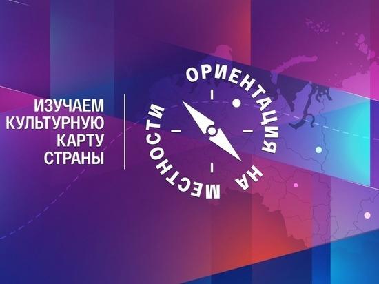 О культурном коде Якутии расскажут на радио «Культура»