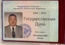 Опубликовано фото удостоверения тверского шансонье Михаила Круга