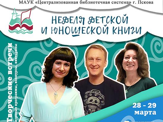 Неделя детской и юношеской книги пройдёт в Пскове
