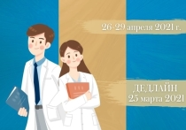 В Пущино анонсировали проведение научно-практической конференции