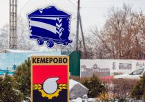 Кемерово вошёл в двадцатку лучших городов России