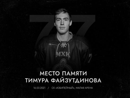 В Петербурге появился мемориал в память о погибшем хоккеисте Тимуре Файзутдинове