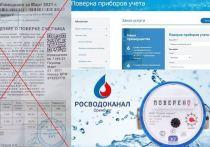 «Росводоканал Оренбург» призывает оренбуржцев не поддаваться на уловки мошенников