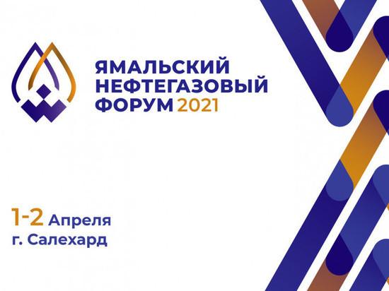 В апреле в Салехарде пройдет Ямальский нефтегазовый форум