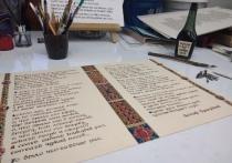 ТИАМ приглашает на выставку современной русской каллиграфии и леттеринга