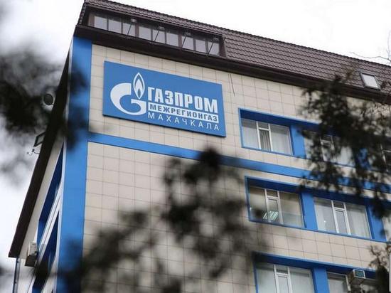 В Дагестане взыскали более 1 млрд рублей долгов по газу