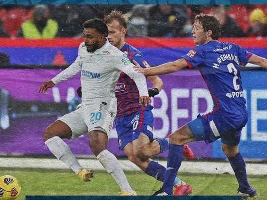 «Зенит» обыграл ЦСКА в принципиальном матче