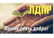 «Забота о людях в реальных делах»: ЛДПР обеспечивает жителей Алтайского края семенами овощей