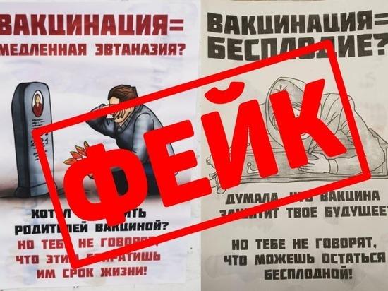Неизвестные антипрививочники запугивают жителей Твери - МК Тверь