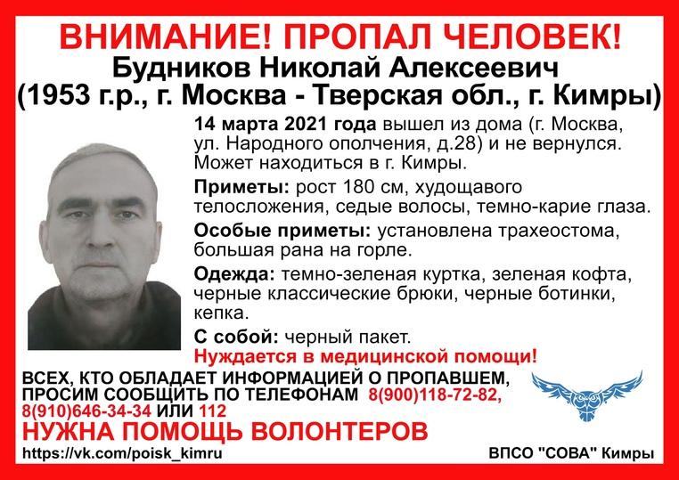 В Кимрах разыскивают пропавшего в Москве мужчину с трахеостомой