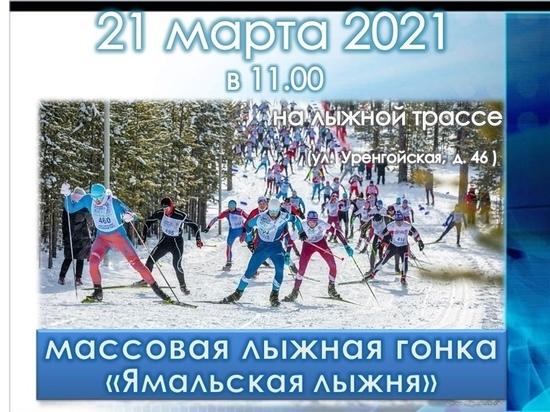 Дети и взрослые выйдут на массовую лыжную гонку в Ноябрьске