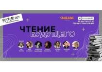 Ярославцев приглашают обсудить мировую литературу и кино вместе с бук-инфлюенсерами
