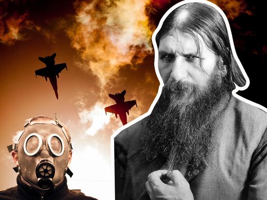 «Лучше им не сбываться»: три пророчества Григория Распутина на 2021 год