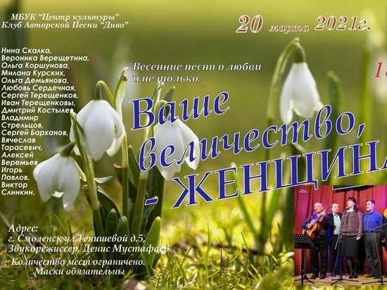 """В Смоленске состоится творческий вечер """"Ваше величество, - женщина"""""""