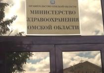 Поставщик омского Минздрава подал на него в суд