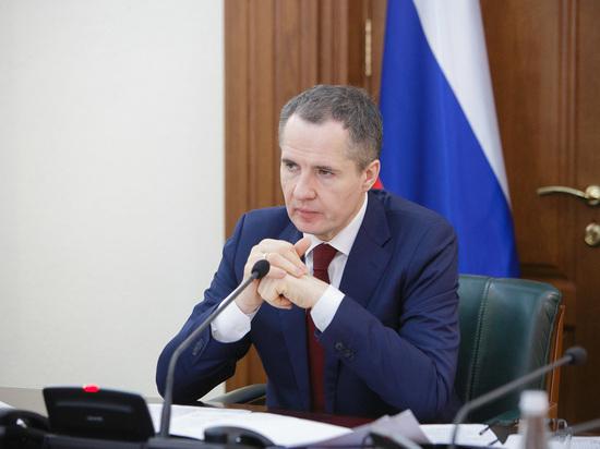Новый глава Белгородской области Вячеслав Гладков упустил свою мечту