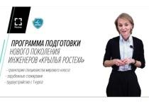 Рыбинские студенты-авиастроители смогут получать мотивационные выплаты от Ростеха