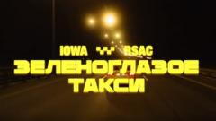 IOWA и RSAC поздравили таксистов новым клипом на песню «Зеленоглазое такси»