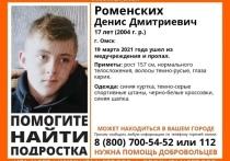 В Ивановской области ищут подростка из Омска
