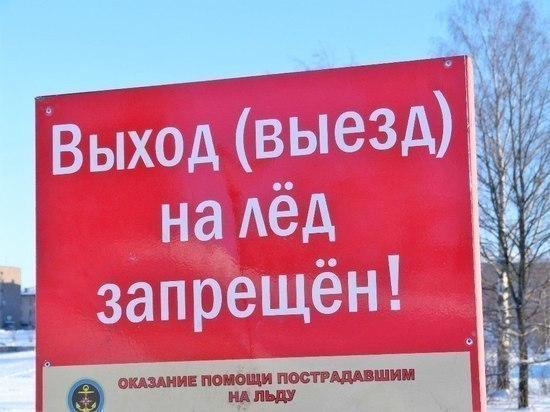 В Петрозаводске с 28 марта выход на лед запрещен