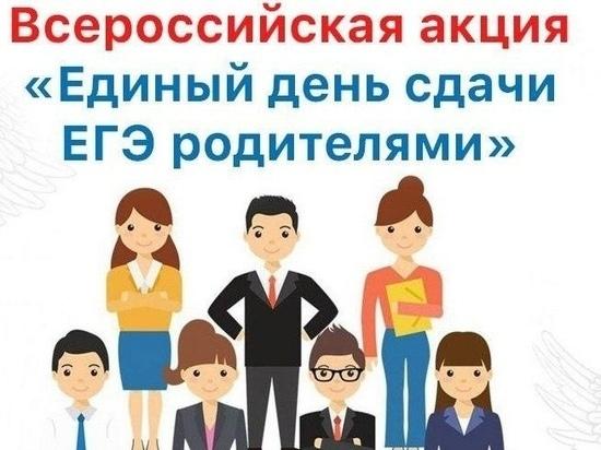 Акция «День сдачи ЕГЭ родителями» пройдёт в псковской школе