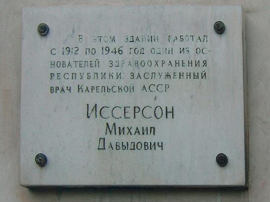 Новая улица в Петрозаводске будет носить имя известного карельского врача