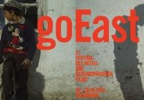 goEast 2021 в Германии: Открывая Восточную Европу