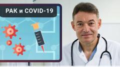 Академик объяснил особенности вакцинации от COVID-19 онкобольных