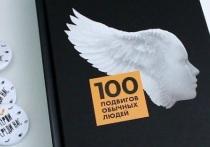 В России в рамках проекта «Подвиги» издан второй том книги «100 подвигов обычных людей» » тиражом в пять тысяч экземпляров