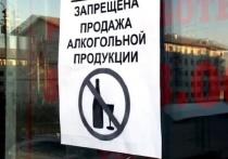 Жители Салехарда не смогут купить алкоголь в День оленевода