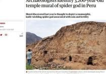Археологи на севере Перу нашли фреску возрастом 3200 лет, нарисованную на стене древнего глинобитного храма, которая, как считается, изображает зооморфного бога-паука с ножом, связанного с дождем и плодородием