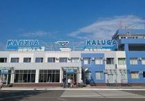 Аэропорту Калуга разрешены международные полеты