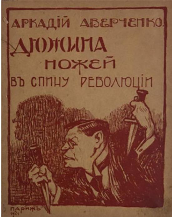 Донжуанский список Аркадия Аверченко: как сложилась жизнь «короля смеха»